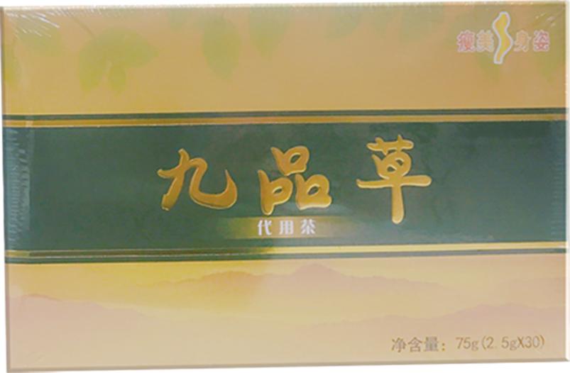 瘦美身姿-九品草(九品茶)