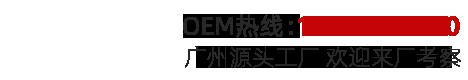 广州源头工厂 欢迎来厂考察